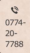 電話番号0774-20-7788