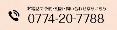 TEL:0774-20-7788