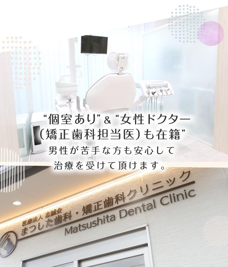 まつした歯科・矯正歯科クリニック